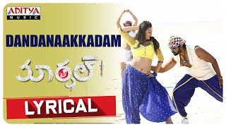 Dandanaakkadam Lyrical Song || Marshal Movie || Meka Srikanth, Adaka Abhay, Megha Choudary - ADITYAMUSIC