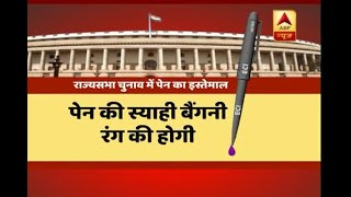 EC directs use of special pen with violet ink for Rajya Sabha elections, know its special - ABPNEWSTV