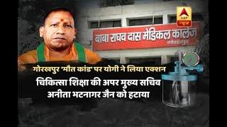 Ghanti Bajao Follow Up: Gorakhpur Tragedy: Case registered against 6 including principal - ABPNEWSTV