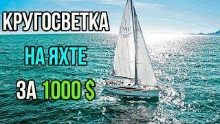 КРУГОСВЕТКА на Яхте купленной за 1000 долларов.