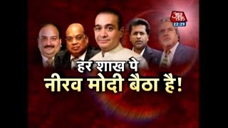 Vishesh | Nirav Modi, Just One Of Many Scamsters That Fooled The Indian Banking System! - AAJTAKTV