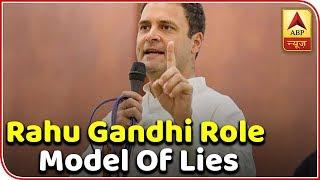 Rahul Gandhi has become role-model of lies: Vijay Sonkar Shastri - ABPNEWSTV