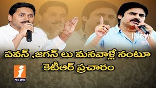 KTR Positive Statements on Pawan Kalyan and YS Jagan To Attract Seemandhra Votes? | SL | iNews - INEWS