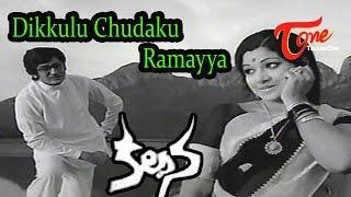 Kalpana Telugu Movie Songs | Dikkulu Chudaku Video Song | Murali Mohan, Jayachitra - TELUGUONE