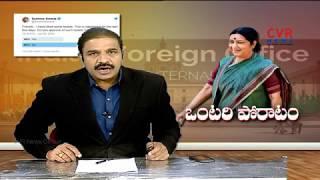 ఒంటరి పోరాటం|Amid Trolling Of Sushma Swaraj|Why has the BJP left Sushma Swaraj to fend for herself? - CVRNEWSOFFICIAL