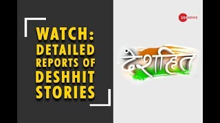 Watch Deshhit: Detailed analysis of all the major news of the day; 14 August 2018 - ZEENEWS