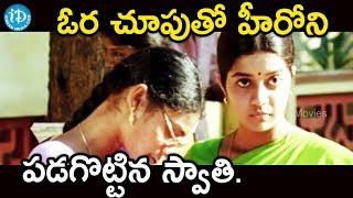 ఓర చూపుతో హీరోని పడగొట్టిన స్వాతి || Ananthapuram 1980 Movie Scenes || Colors Swathi || Jai - IDREAMMOVIES