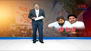 Reason Behind YSRCP and Jana Sena Not Contesting in Telangana Election   CVR News - CVRNEWSOFFICIAL