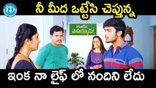 Ajay Aman's Promise To Jhansi | Ajay Passayyadu Telugu Movie Scenes l Prem Bhagirath l iDream Movies - IDREAMMOVIES
