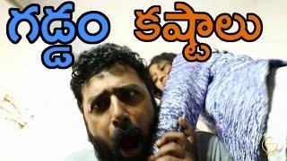 జీవితం లో గడ్డం కష్టాలు ఇంత గోరం గా ఉంటాయా..? | Life Of A Beardo | Telugu Comedy Short Film - YOUTUBE