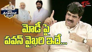 మోడీ పై పవన్ వైఖైరి ఇదే..   Janasena Spokesperson Addepalli Sridhar   TeluguOne - TELUGUONE