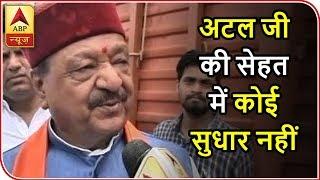 Atal Bihari Vajpayee: His condition is serious: Kailash Vijayvargiya - ABPNEWSTV