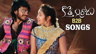 Kotha Kurradu Movie Back To Back Video Songs | Sriram | Priya Naidu | Sai Yelender | TFPC - TFPC