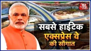 PM मोदी की दिल्ली को  सबसे हाईटेक एक्सप्रेसवे की सौगात - AAJTAKTV