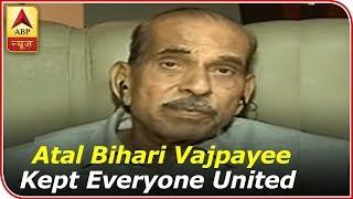 Atal Bihari Vajpayee kept everyone united, says Shiv Sena leader Manohar Joshi - ABPNEWSTV
