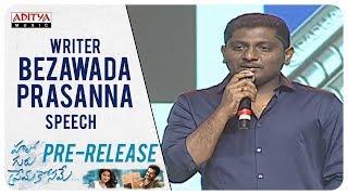 Writer Bezawada Prasanna Speech @  Hello Guru Prema Kosame Pre-Release Event | Ram, Anupama - ADITYAMUSIC