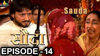 Sauda Indian TV Hindi Serial Episode - 14 | Sri Balaji Video - SRIBALAJIMOVIES