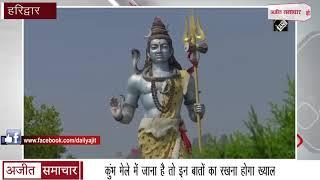 हरिद्वार Kumbh Mela: में जाना है तो इन बातों का रखना होगा ख्याल :IG Sanjay Gunjyal