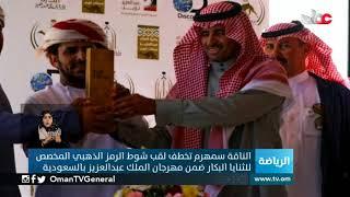 الناقة سمهرم تخطف لقب شوط الرمز الذهبي المخصص للثنايا البكار ضمن مهرجان الملك عبدالعزيز بـ #السعودية