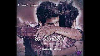O Manasu Telugu short film || SUMAVIRA Productions || Rakesh Punna - YOUTUBE