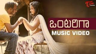 Ontariga | Telugu Music Video 2018 | By Ropp Swaroop - TeluguOne - TELUGUONE