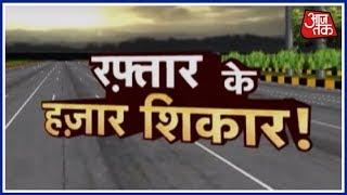 रफ़्तार के हज़ार शिकार! Expressway पर होते हैं दिल दहलाने वाले हादसे | Vardaat - AAJTAKTV