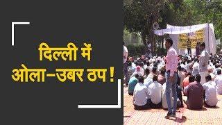 After Mumbai, Ola-Uber strike hits Delhi-NCR | मुंबई के बाद दिल्ली-एनसीआर में ठप हुई ओला-उबर सेवा - ZEENEWS