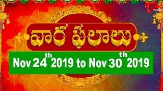 Vaara Phalalu | November 24th to November 30th 2019 | Weekly Horoscope 2019 | TeluguOne - TELUGUONE
