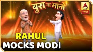 'Rahul Gandhi' makes fun of 'PM Modi' | Bura Na Mano - ABPNEWSTV