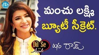 మంచు లక్ష్మి బ్యూటీ సీక్రెట్ - Lakshmi Manchu || Dil Se With Anjali - IDREAMMOVIES