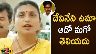 MLA Roja Strong Counter To Devineni Uma Over His Comments On YS Jagan and KTR Meet | Mango News - MANGONEWS