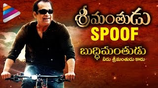 Mahesh Babu Srimanthudu Spoof | Brahmanandam as Buddhimanthudu