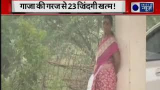 South India: गाजा तूफ़ान के नाम का असली सच - ITVNEWSINDIA
