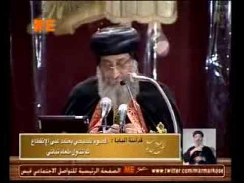 الصوم خبرة حب - البابا تواضروس - الأربعاء 23 أكتوبر 2013