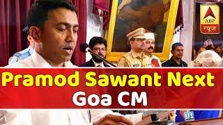 Pramod Sawant next Goa CM; Sudin Dhavalikar, Vijai Sardesai his deputies - ABPNEWSTV