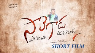 Salegadu Telugu Short Film 2017 By Y.Narendra Nadh || South Reels - YOUTUBE
