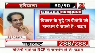 No party has approached me yet: Shiv Sena chief Uddhav Thackeray - ZEENEWS