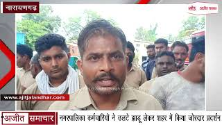 video: Narayangarh Municipal Workers ने उलटे झाड़ू लेकर किया जोरदार Protest