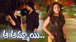 Aa Ammai || Romantic Telugu Short Film 2017 || Directed By Varun - TELUGUONE