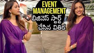 Varun Sandesh Wife Vithika Sheru Starts Event Management Business - RAJSHRITELUGU