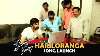 Prementha Panichese Narayana Movie Hariloranga Song Launch By Ravi Teja | TFPC - TFPC