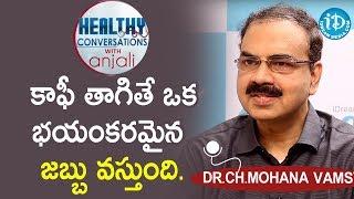 కాఫీ తాగితే ఒక భయంకరమైన జబ్బు వస్తుంది.- Dr.Ch.Mohana Vamsy | Healthy Conversations With Anjali - IDREAMMOVIES