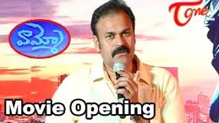 Vammo Movie Opening || Srinivasa Reddy - TELUGUONE