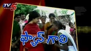 YSR Family Speed In Election Campaign - TV5NEWSCHANNEL