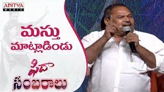 R. Narayana Murthy Mass Speech @ Fidaa Success Meet || Varun Tej, Sai Pallavi - ADITYAMUSIC