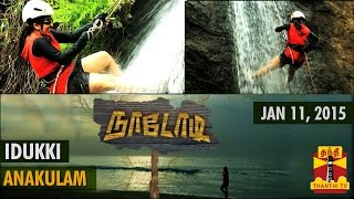 Nadodi 11-12-2015 Water Rappelling challenge in Idukki, Anakulam – Thanthi TV Show 09-11-14 Naadodi Adventurous & Thrilling program