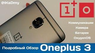 Обзор Oneplus 3 (Связь, Камера, Батарея, OxygenOS)
