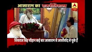 'Gaana Nahi Aata Phir Bhi Gaunga', MP CM Shivraj's old video during Asaram's 'Pravachan' - ABPNEWSTV