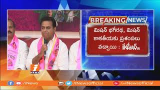 KTR Alleges Central Govt Showing Partiality On Non BJP Ruling States | Satires On Modi & Babu |iNews - INEWS