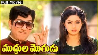 Muddula Mogudu Telugu Full Length  Movie | ANR | Sridevi | Sharath Babu | Suhasini - RAJSHRITELUGU